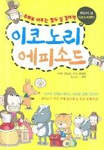 우화로 배우는 열두 살 경제학 이코노리 에피소드