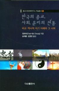 한국의 종교, 사회, 윤리의 전통