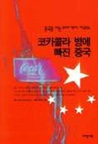 코카콜라 병에 빠진 중국