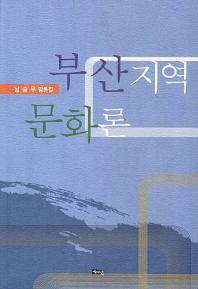 부산지역 문화론