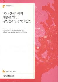 국가 신성장동력 창출을 위한 수산종자산업 발전방안