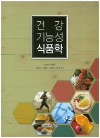 건강기능성 식품학