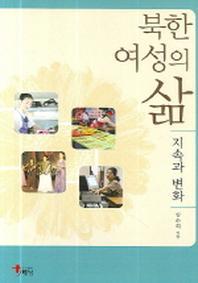 북한 여성의 삶