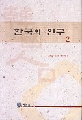 한국의 인구