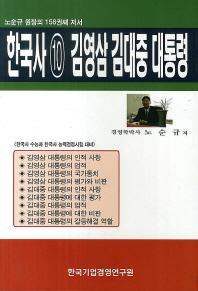 한국사. 10: 김영삼 김대중 대통령
