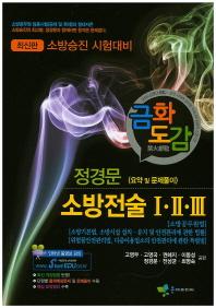 금화도감 소방전술 1 2 3(요약 및 문제풀이)(소방승진 시험대비)(최산판)