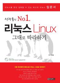서자룡의 No.1 리눅스(Linux) 그대로 따라하기