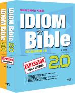 IDIOM BIBLE 2.0 세트
