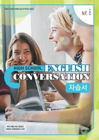 High School English Conversation(고등 영어 회화) 자습서(2021)