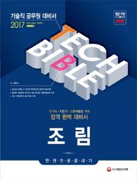 조림 한권으로 끝내기(기술직 공무원 대비서)(2017)