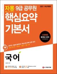 자몽 국어 핵심요약 기본서(9급 공무원)(2021)