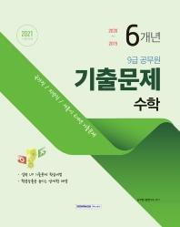 수학 9급 공무원 6개년 기출문제(2021)
