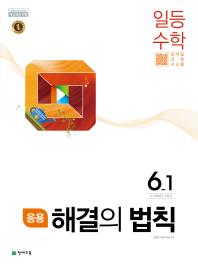응용 해결의 법칙 일등 초등 수학 6-1(2021)