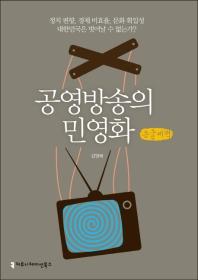 공영방송의 민영화(큰글씨책)