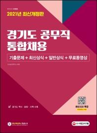 2021 경기도 공무직 통합채용 기출문제+최신상식+일반상식+무료동영상(최신시사특강)
