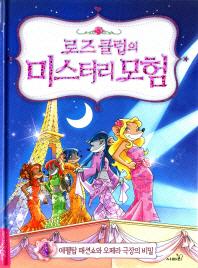 로즈 클럽의 미스터리 모험. 4: 에펠탑 패션쇼와 오페라 극장의 비밀