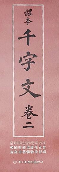 체본 천자문. 2