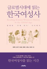 글로벌시대에 읽는 한국여성사