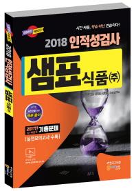샘표식품(주) 인적성검사(2018)