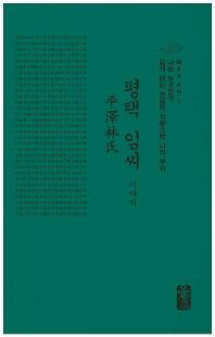 평택 임씨 이야기(초록색)