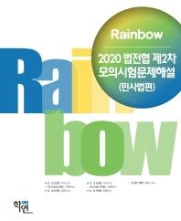 Rain Bow 법전협 제2차 모의시험문제해설: 민사법편(2020)