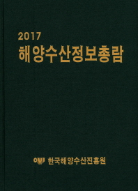 해양수산정보총람(2017)
