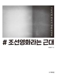 #조선영화라는 근대