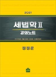 세법학. 2: 강의노트(2021)