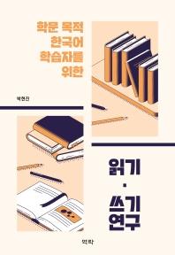 학문 목적 한국어 학습자를 위한 읽기 쓰기 연구