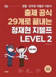 2022 출제 공식 29개로 끝내는 정재현 지텔프 Level. 2