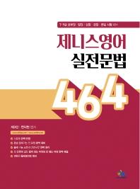 제니스영어 실전문법 464