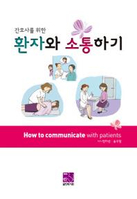 간호사를 위한 환자와 소통하기