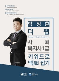박정훈 더펩 사회복지사 1급 키워드로 맥잡기