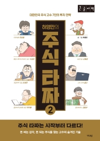 허영만의 주식타짜. 2(큰글자책)