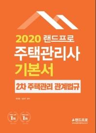 랜드프로 주택관리 관계법규 기본서(주택관리사 2차)(2020)