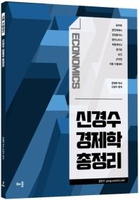 신경수 경제학 총정리