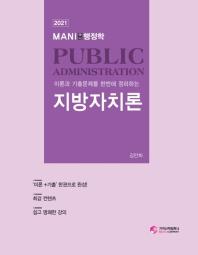 MANI(마니) 행정학 지방자치론(2021)