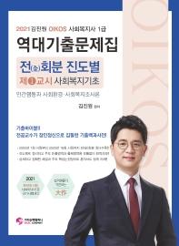 김진원 Oikos 사회복지기초 전회분 진도별 역대기출문제집(사회복지사 1급 1교시)(2021)
