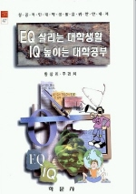 EQ 살리는 대학생활 IQ 높이는 대학공부(교양신서 47)
