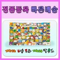 [톨스토이]재치있는이솝우화 지혜로운탈무드/인성동화/탈무드동화/이솝우화동화/이솝우화탈무드