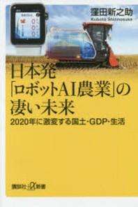 日本發「ロボットAI農業」の凄い未來 2020年に激變する國土.GDP.生活