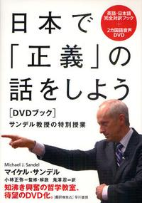 日本で「正義」の話をしよう サンデル敎授の特別授業 DVDブック