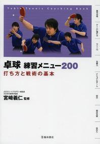 卓球練習メニュ-200 打ち方と戰術の基本