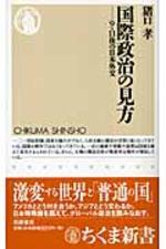 國際政治の見方 9.11後の日本外交