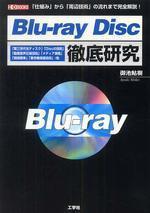 BLU-RAY DISC徹底硏究 「仕組み」から「周邊技術」の流れまで完全解說! 「第三世代光ディスク」「DISCの技術」「動畵音聲壓縮技術」「メディア規格」「規格戰爭」「著作權保護技術」/他