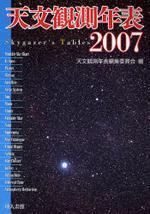 天文觀測年表 2007