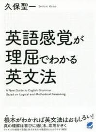 英語感覺が理屈でわかる英文法