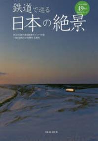 鐵道で巡る日本の絶景 珠玉の日本の鐵道絶景ポイント49選一度は訪れたい秘境地,名勝地