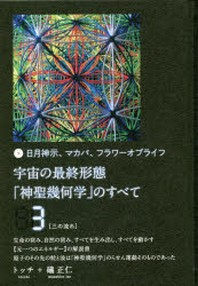 宇宙の最終形態「神聖幾何學」のすべて 日月神示,マカバ,フラワ-オブライフ 3