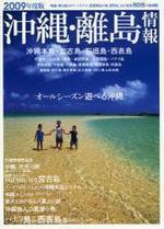 沖繩.離島情報 2009年度版